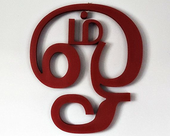 Tamil OHM Symbol, Aum Sign, Indian Wall Art, Indian Home