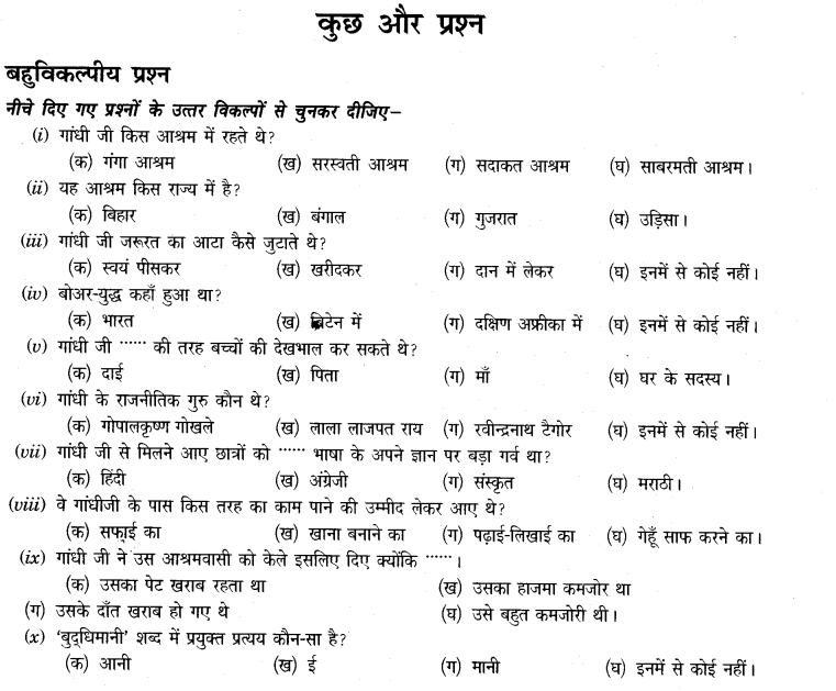 ncert-solutions-for-class-6-hindi-chapter-15-नौकर-39#NCERT ...