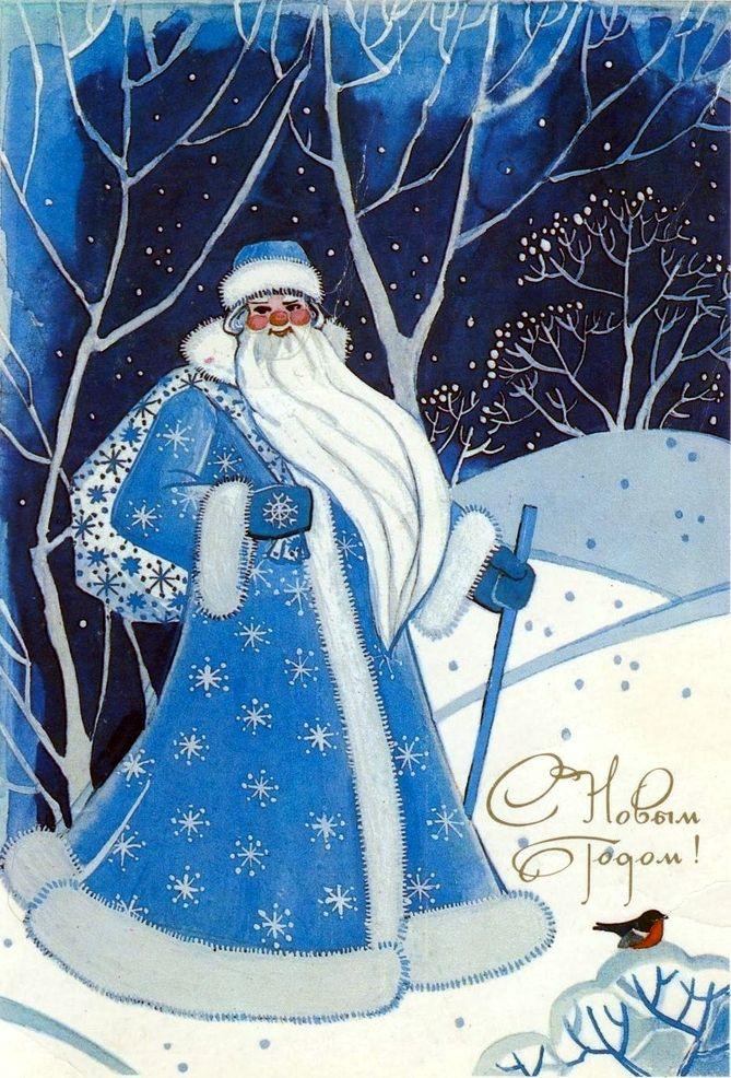 Дед мороз на открытках в синей шубе, счастья тебе солнышко