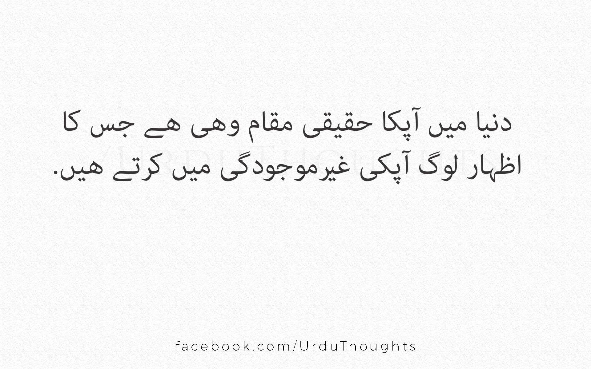 Urdu Quotes Black Background Images - Latest Urdu Novels Lines