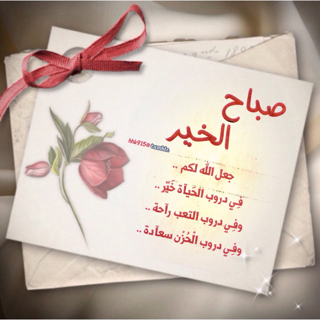صور صباح الخير Good Morning Arabic Good Morning Greetings Good Morning Images