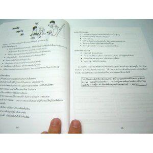 Thai language TRAINING for Sunday School Teachers /