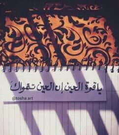 يا قرة العين إن العين تهواك Beautiful Words Words Novelty Sign