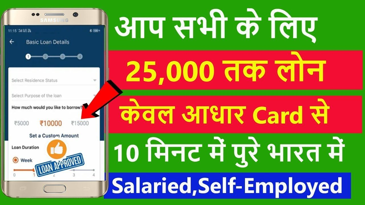 Pin Op Get Instant Personal Loan 25 000 Aadhar Card Only Without Salary Slip Hindi