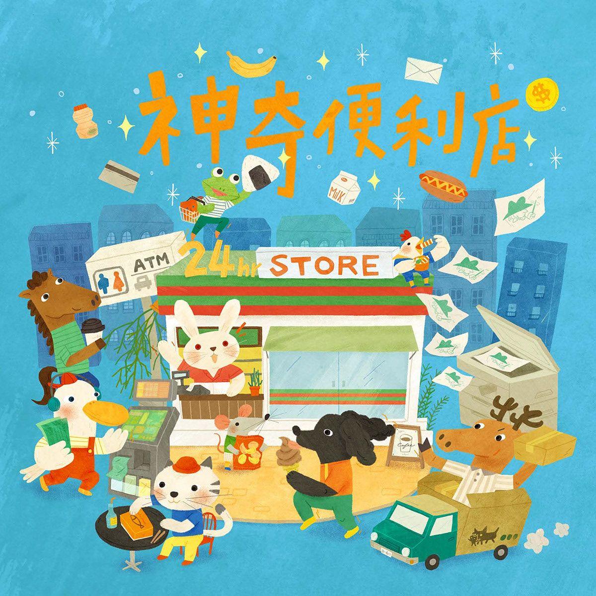 """查看此 Behance 项目""""神奇便利店 Convenience store""""https//www"""