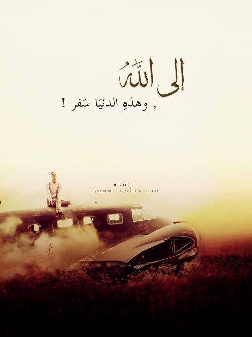 ياالله انت الصاحب في السفر Wisdom Quotes Life Quran Verses Islamic Quotes