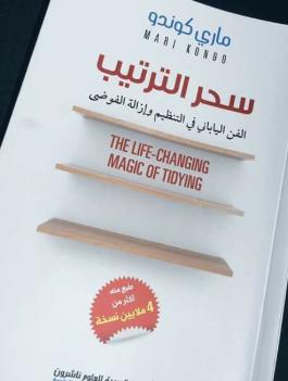 كتاب سحر الترتيب pdf تحميل