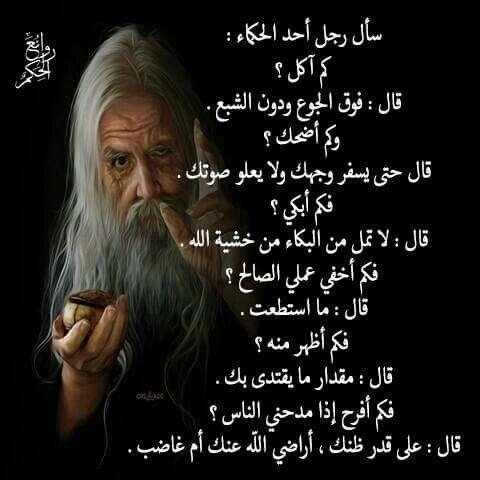راقت لي جدااا Life Quotes Arabic Quotes Quotations