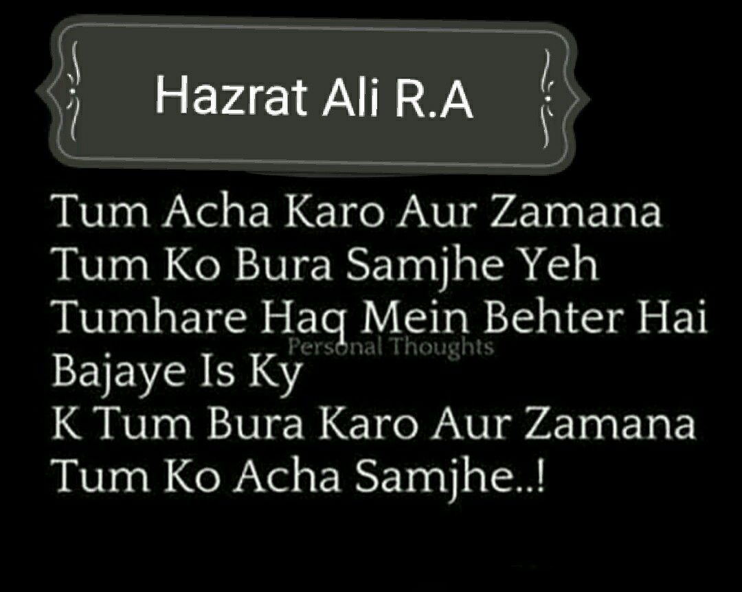 HAZARAT ALI | Hazrat Ali Sayings | Imam ali quotes, Hazrat