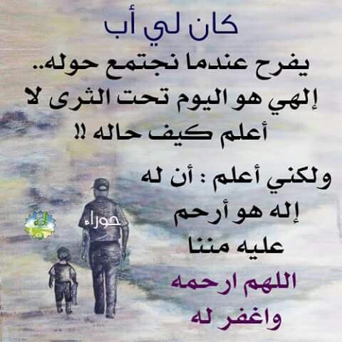 Pin By حرفي On أمثلة و عبر Prayer For Dad I Miss You Dad Islam Facts