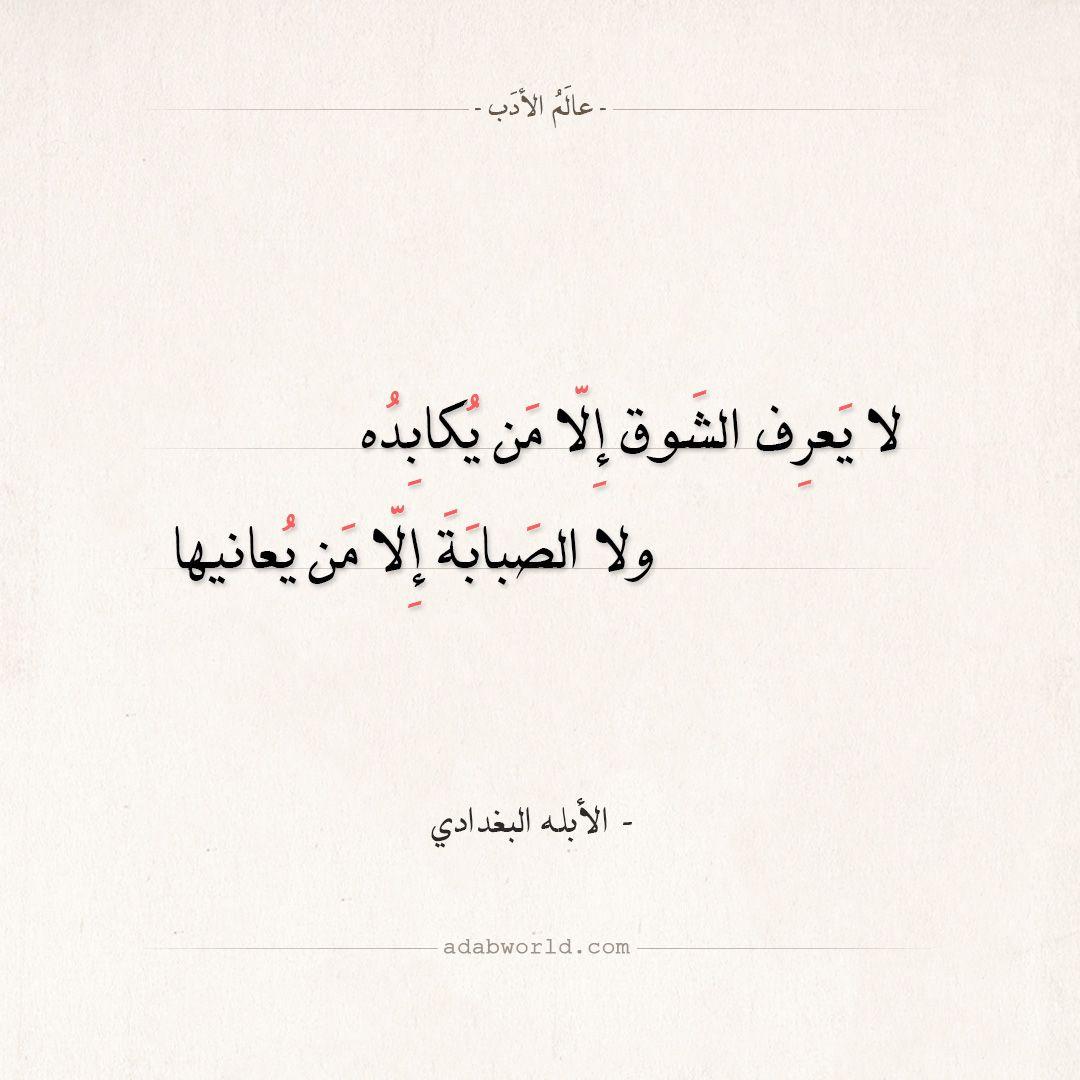 شعر الأبله البغدادي لا يعرف الشوق إلا من يكابده عالم الأدب Words Quotes Arabic Love Quotes New Words