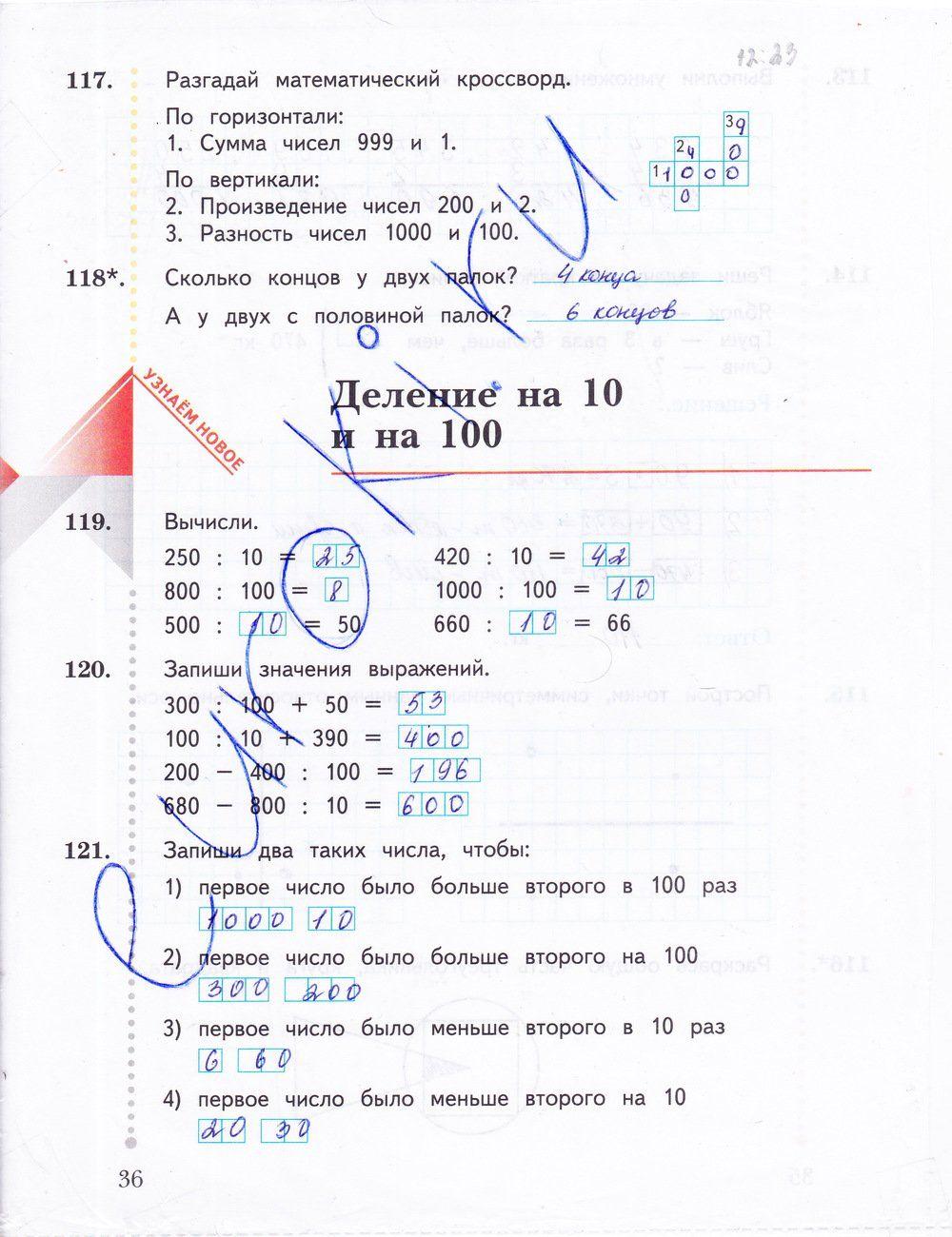 Как написать реферат по этике 6 класс оксана данилевская елена помитун