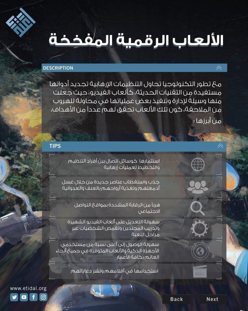 ماهي أهم الأهداف التي تحققها ألعاب الفيديو للتنظيمات الإرهابية من يصل لطفلك أولا اعتدال Lol Tips Screenshots