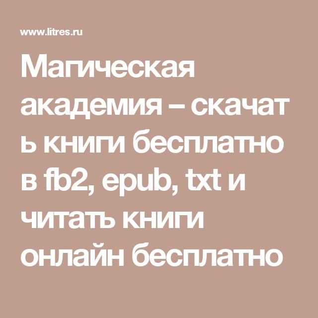 Галина долгова скачать бесплатно fb2