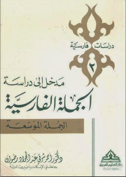 Learn Farsi For Arabs مدخل إلى دراسة الجملة الفارسية 2 أحمد شوقي رضوان Learn Farsi Home Decor Decals My Books
