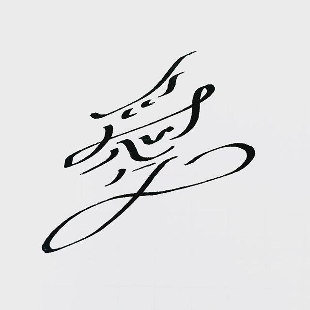 「愛」 #Japan #Japanese #typography #タイポグラフィ #文字 #pen #analog