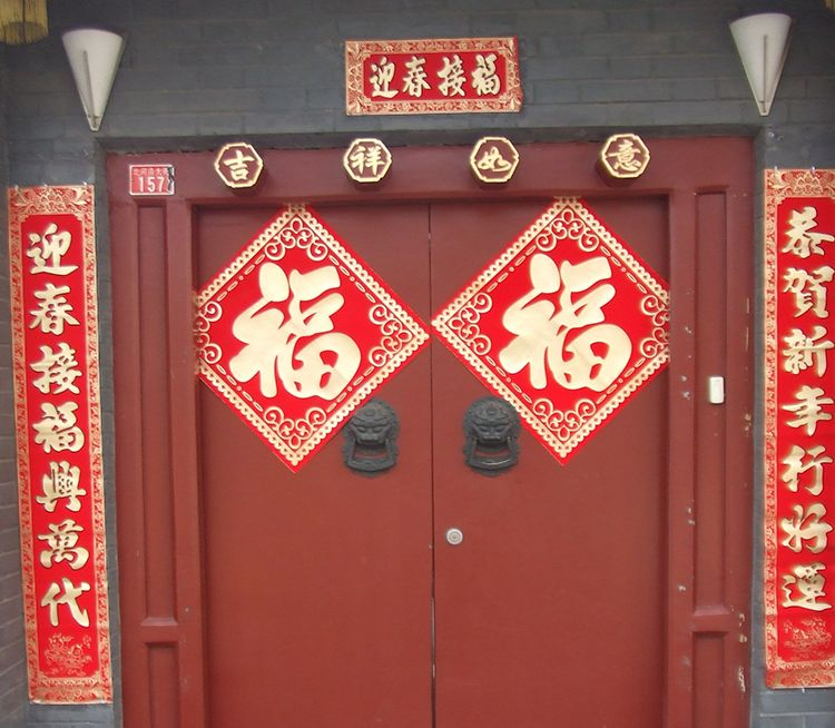 beautiful door couplets chinese new year decorations explore all major events worldwide. Black Bedroom Furniture Sets. Home Design Ideas