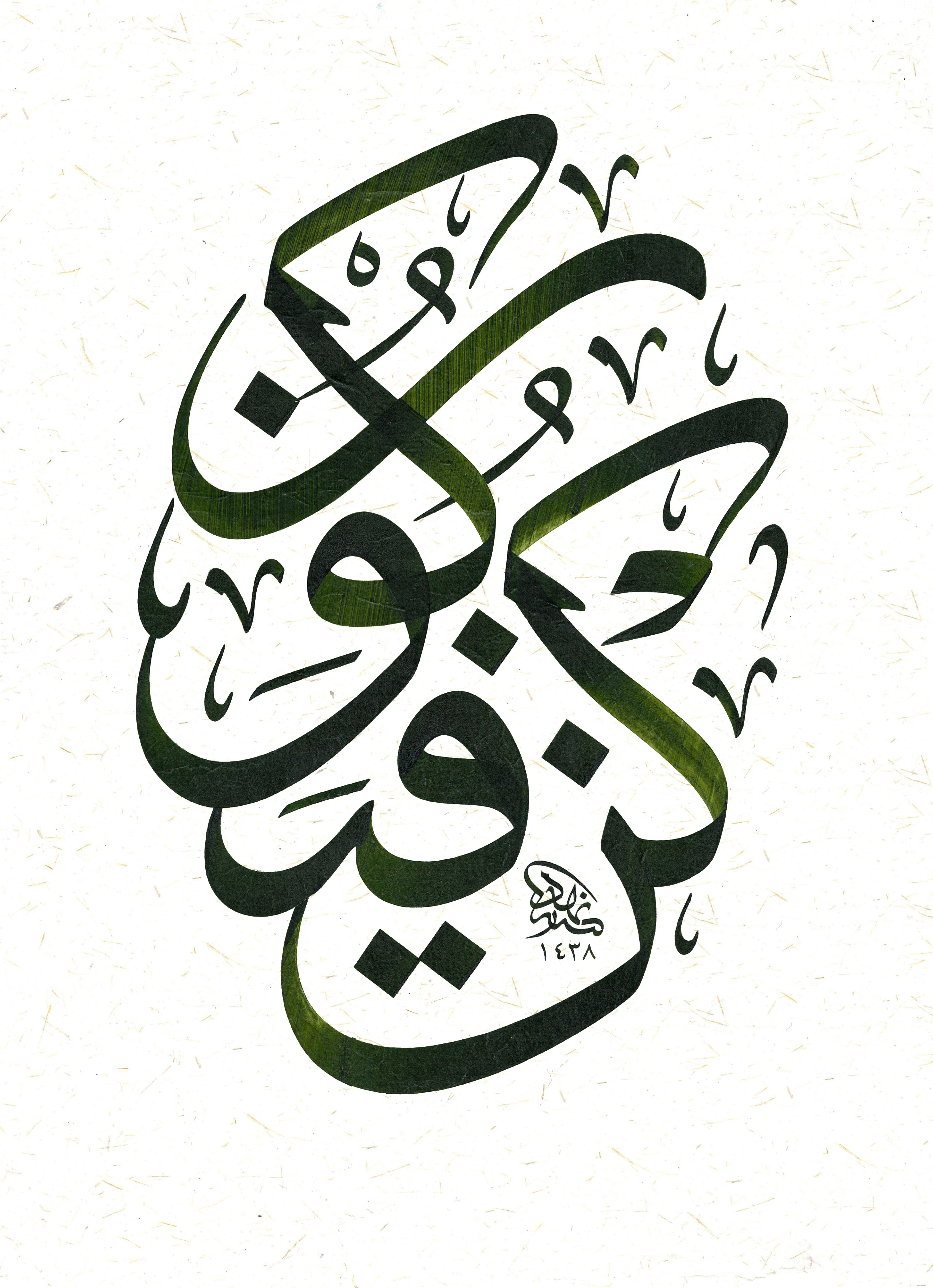 Pin By Baki Kahraman On My Calligraphy Islamic Caligraphy Art Arabic Calligraphy Art Islamic Art Calligraphy