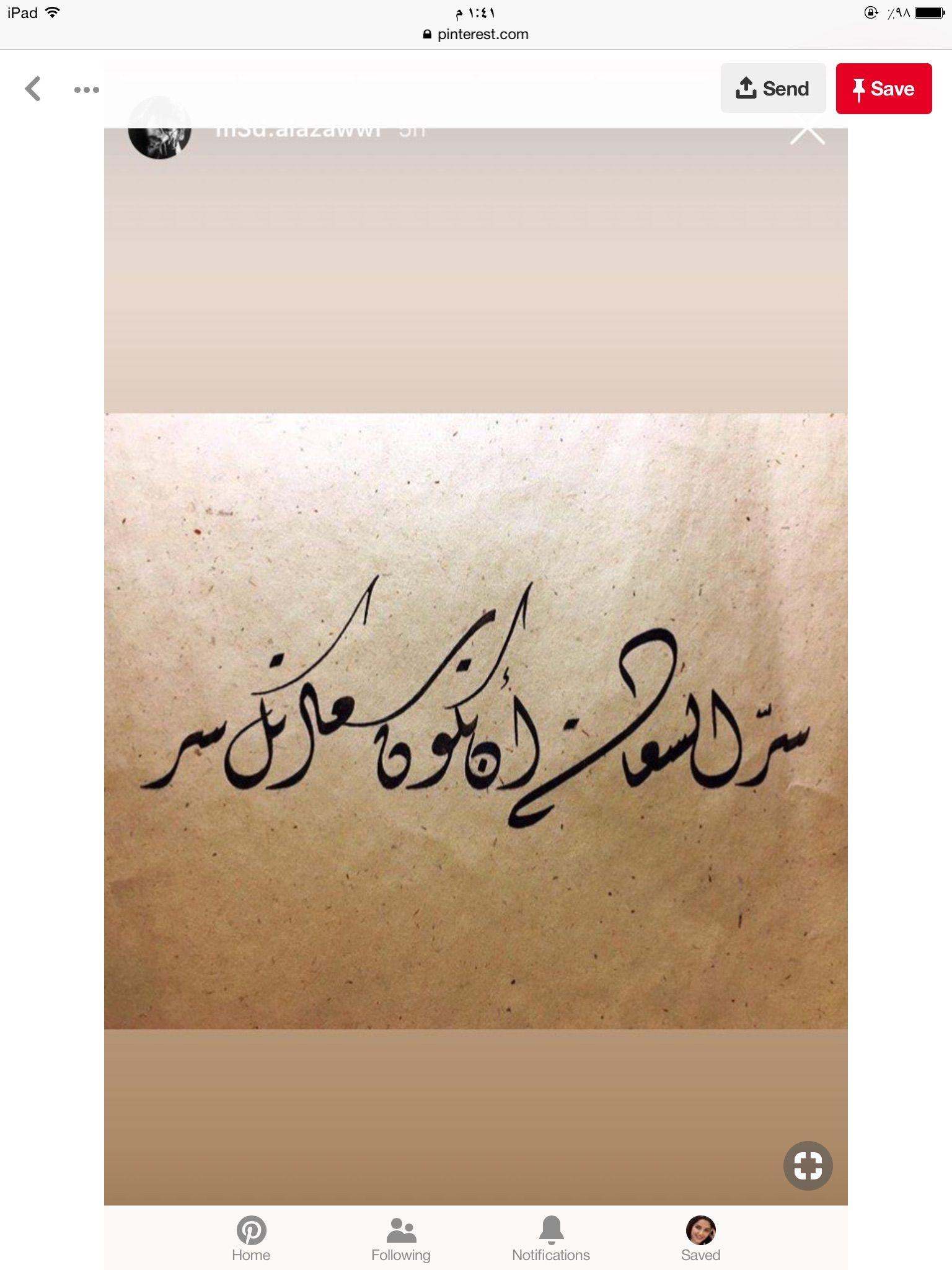 Pin By Demelza On الخط العربي Calligraphy Arabic Calligraphy Ipad 1