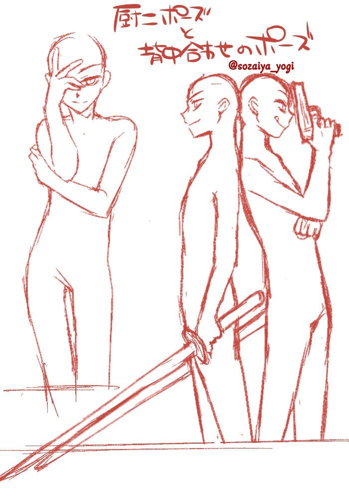 Drawing Pose Reference Draw The Squad Charaktere Zeichnen