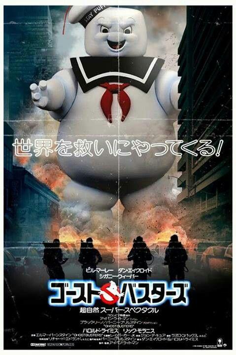 Ghostbusters 1984 Japan Ghostbusters Poster De Peliculas