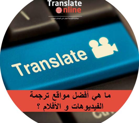 ما هي أفضل مواقع ترجمة الفيديوهات والأفلام Translation