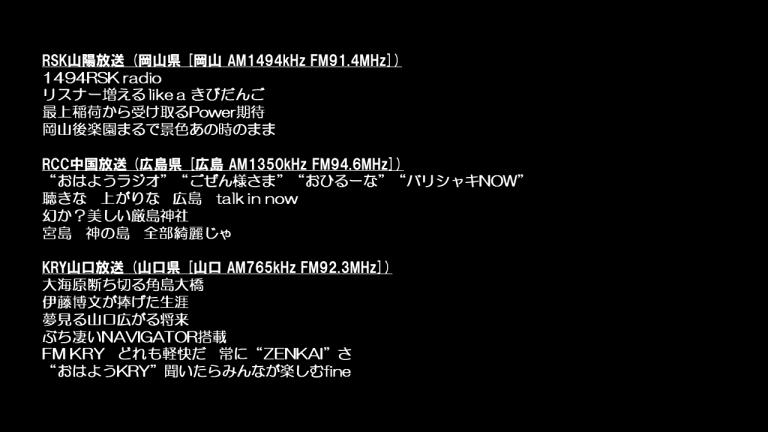 田中樹 全国ラジオ34局 ラップチャレンジ 歌詞公開!   SixTONESの ...