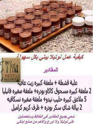 طريقة عمل نوتيلا بالبيت Yummy Food Dessert Arabic Food Ingredients Recipes
