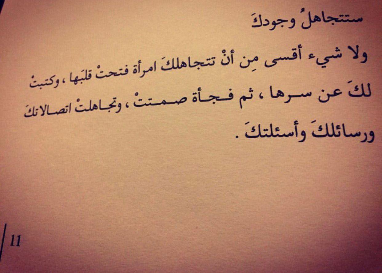احذر من صمت إمرأة Quotations Best Quotes Words