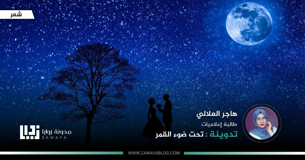 تحت ضوء القمر Movie Posters Poster Movies