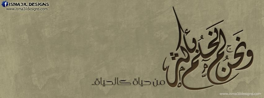 Pin By Enas Mohsen On بالعربي Arabic Calligraphy Calligraphy