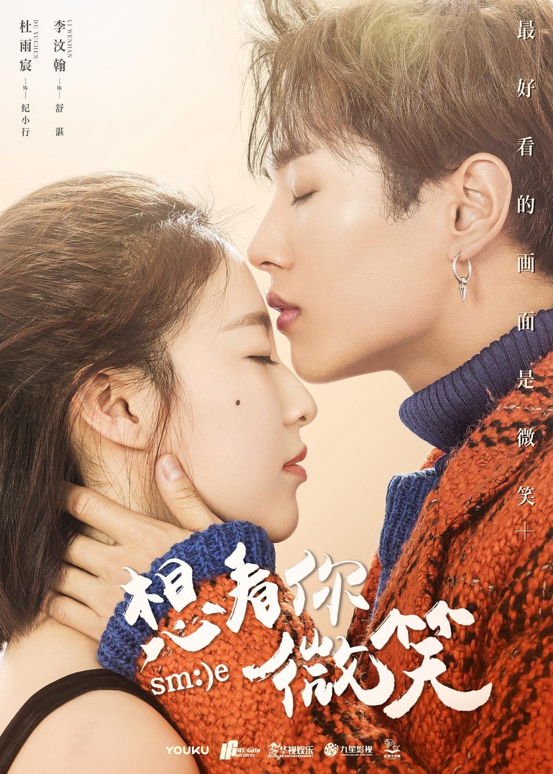 Just Want To See You Smile Engsub 2018 Chinese Drama Viewasian In 2020 Korean Drama Romance Chines Drama Japanese Drama