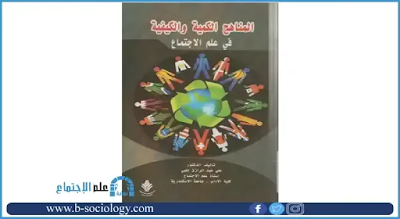 تحميل كتاب المناهج الكمية و الكيفية في علم الاجتماع Pdf Pdf Books Frame Sociology