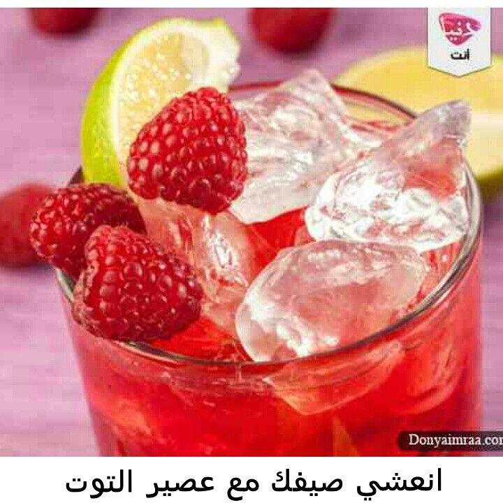 المكونات 4 كوب عصير الليمون الطازج 2 كوب توت أحمر 2 كوب توت أسود 3 كوب ماء 1 ملعقة عسل مكعبات الثلج الطريقة اعصري الل Raspberry Beer Beer Cocktails Raspberry