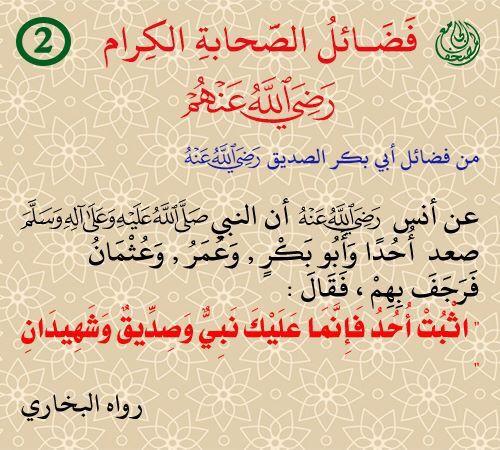رضي الله عنهم Quran Verses Quotes Verses