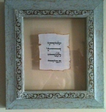 Psalms 16: I have set the Lord always before me.    Handscribed with kosher ink on kosher parchment, decorative edges finished by burning.    Framed in