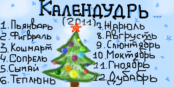 календарь настроения для лд: 4 тыс изображений найдено в Яндекс.Картинках