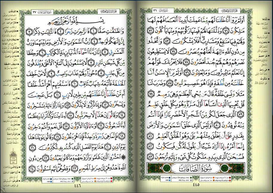 صفحه 445 446 القرآن المصور الجزء الثالث و العشرون سور يس الصافات Bullet Journal Journal Notebook