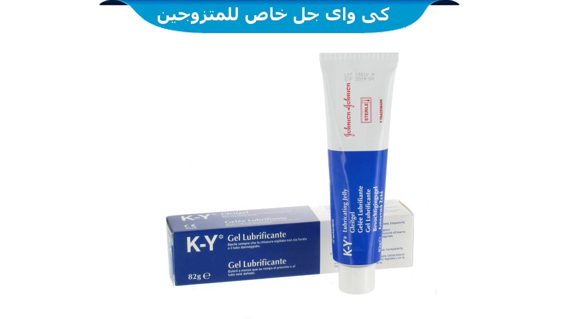 a2ba04b7d وداااااااااااااااااعآ لعذاب الجماع مع كريم ky-gel دلوقتى الجماع هيكون كل  يوم بدون التهابات ولا