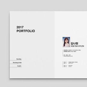 2017 PORTFOLIO 포트폴리오   포트폴리오 책, 이력서 및 제품 카탈로그 디자인