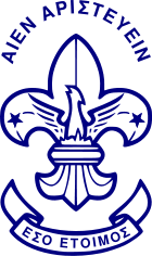 Scouts Of Greece Wikipedia The Free Encyclopedia World Thinking Day Scout Girl Scout Ideas