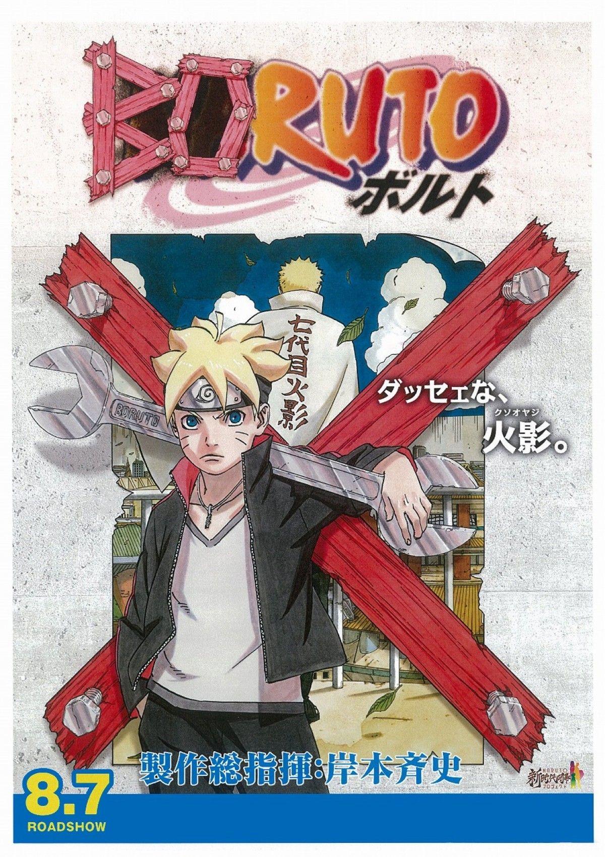 Boruto Naruto The Movie Trailer Legendado Em Ingles Naruto Filme Boruto Anime Naruto