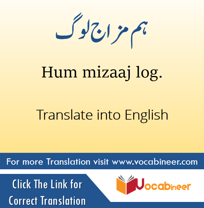 english to urdu translation online easy