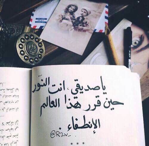 Pin By Crow On مقــهى أحلى الكلمات و بريـــق حروفها Friends Quotes Love Smile Quotes Words Quotes