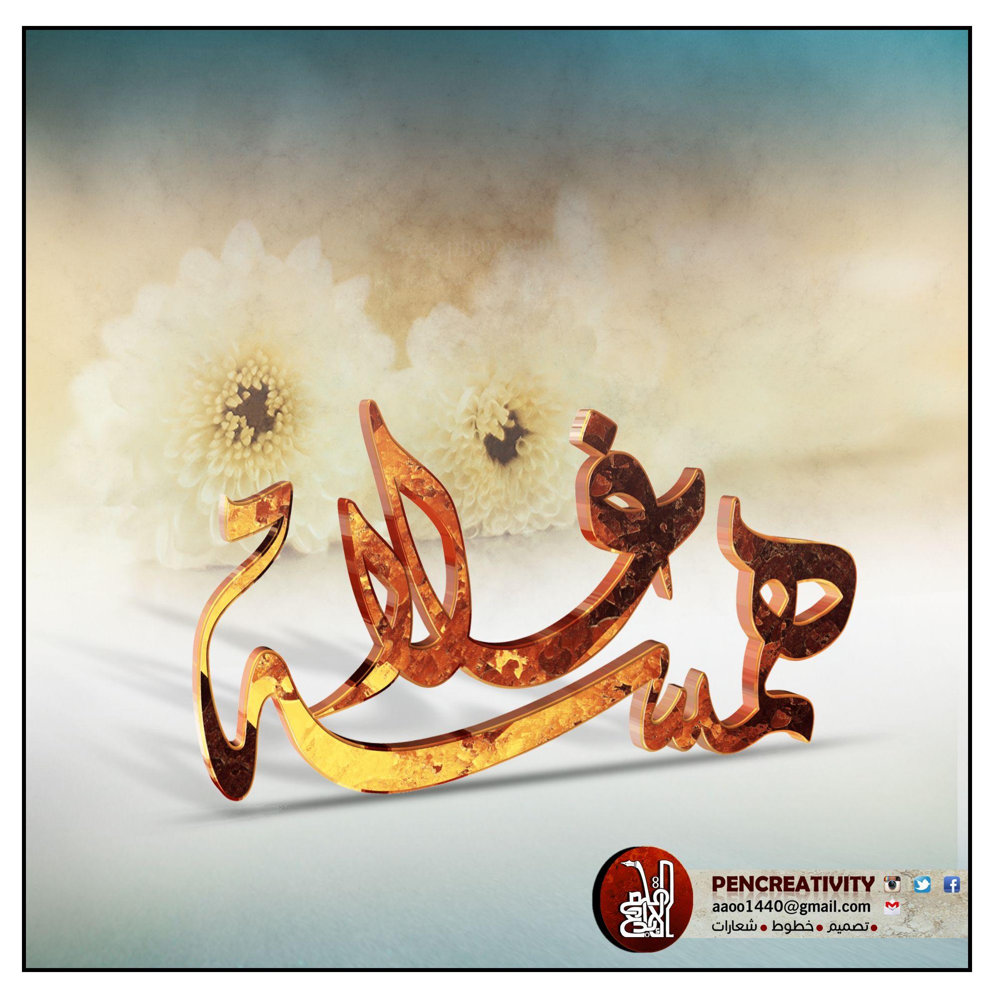 همسة غلا Art Calligraphy Arabic Calligraphy