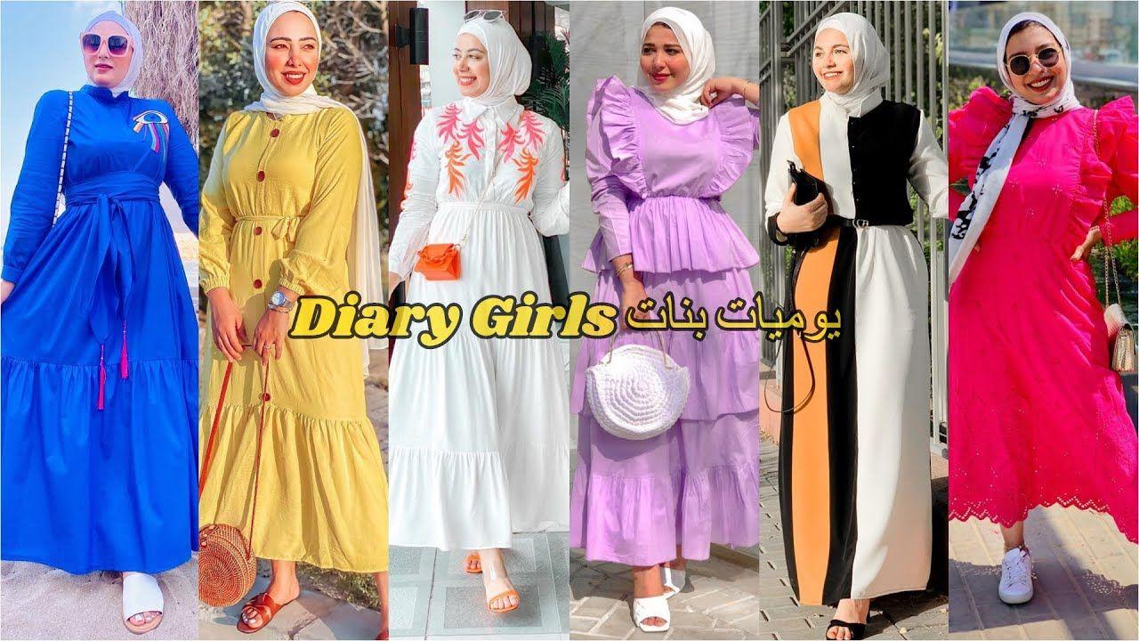 اجمل تنسيقات ملابس صيفية للبنات 2020 أجدد دريسات فساتين صيفيه كاجوال Hijab Outfit Outfits Fashion