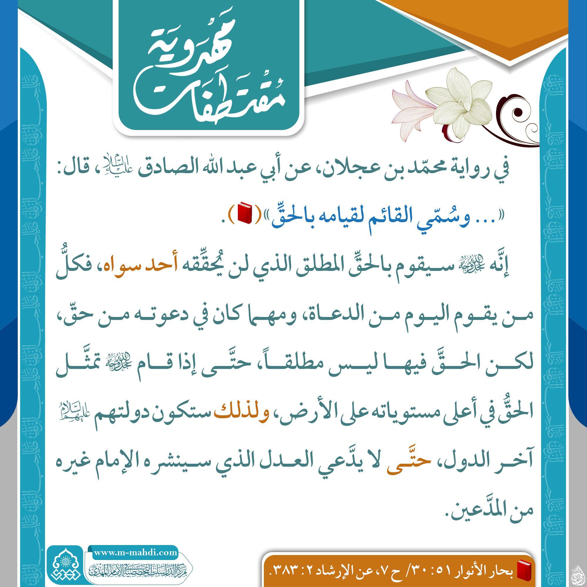 مقتطفات مهدوية Arabic Quotes Bullet Journal Journal