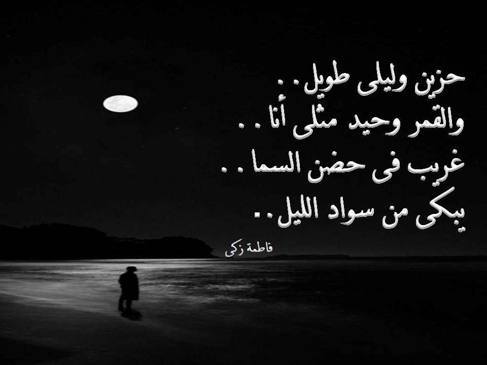 حزين وليلى طويل والقمر وحيد مثلى أنا غريب فى حضن السما يبكى من سواد الليل فاطمة زكى Pictures Celestial Movie Posters