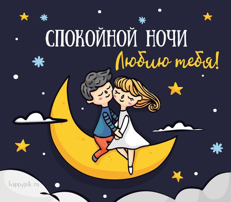 Спокойной ночи с любовью открытки