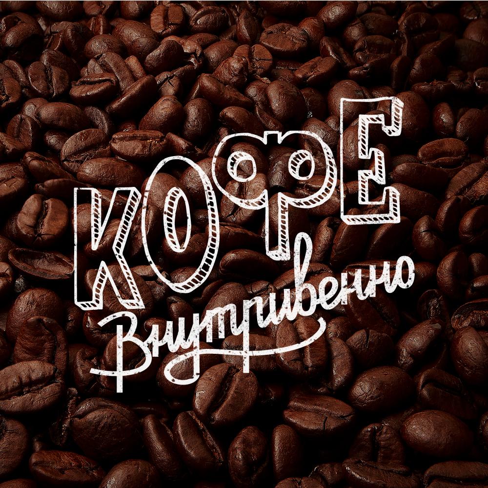 Загрузить гиф, картинки с армянской надписью по поводу пить кофе